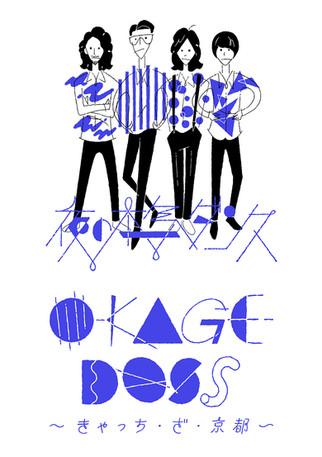 夜の本気ダンス_O-KAGE-DOSS~きゃっち・ざ・京都〜 Artwork