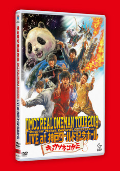 キュウソネコカミ_『DMCC REAL ONEMAN TOUR 2018 -Despair Makes Cowards Courageous Live at 神戸ワールド記念ホール』Blu-ray&DVD Jacket
