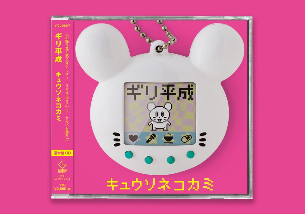 キュウソネコカミ_『ギリ平成』CD Jacket