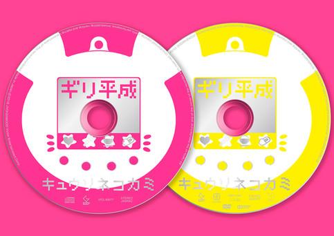 キュウソネコカミ_『ギリ平成』CD Label
