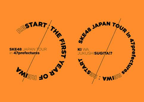 "SKE48_47都道府県全国ツアー ""令和元年 再開"" ~機は熟しすぎた!?~ Tour Logo"