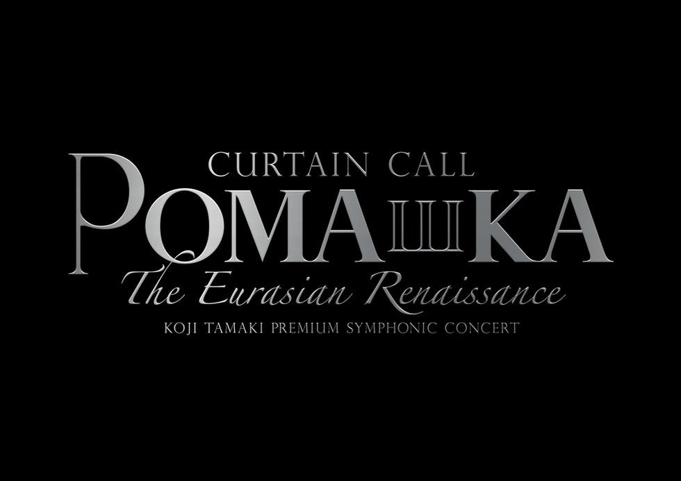 玉置浩二_PREMIUM SYMPHONIC CONCERT 2020 THE EURASIAN RENAISSANCE〜ロマーシカ〜カーテンコール Tour Logo & Goods