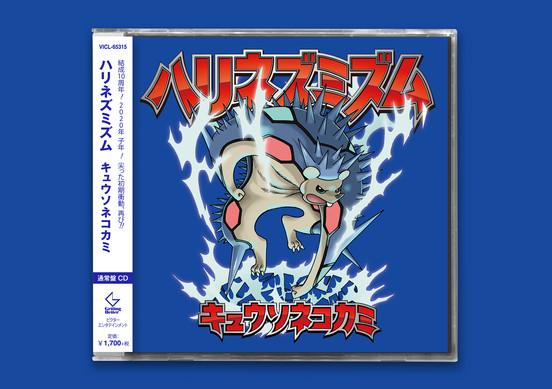 キュウソネコカミ_『ハリネズミズム』CD Jacket