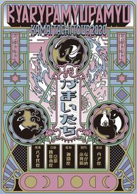 きゃりーぱみゅぱみゅ_かまいたち TOUR 2020 Artwork