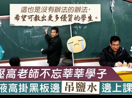 【盡責老師】輸液掛黑板邊「吊鹽水」邊上課   血壓高老師:望教出更多優質學生