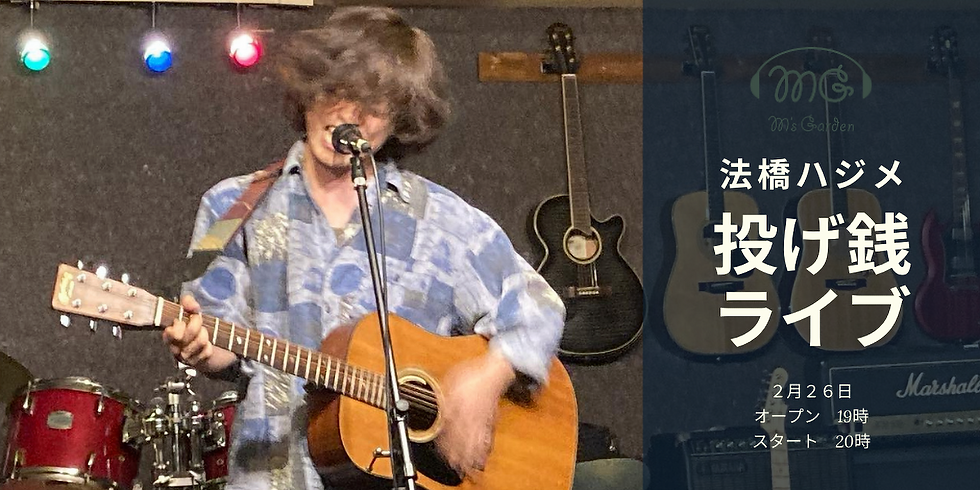 法橋ハジメ投げ銭ライブ