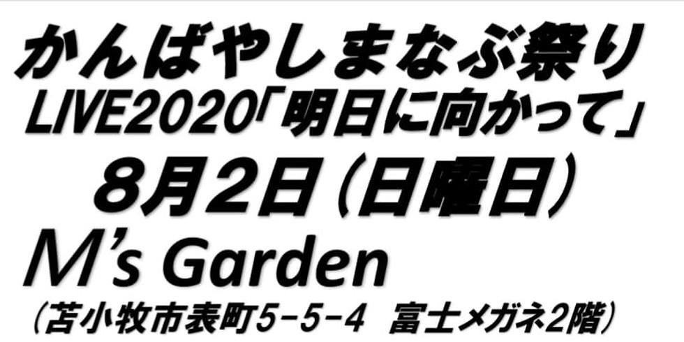 かんばやしまなぶ祭り LIVE2020「明日に向かって」