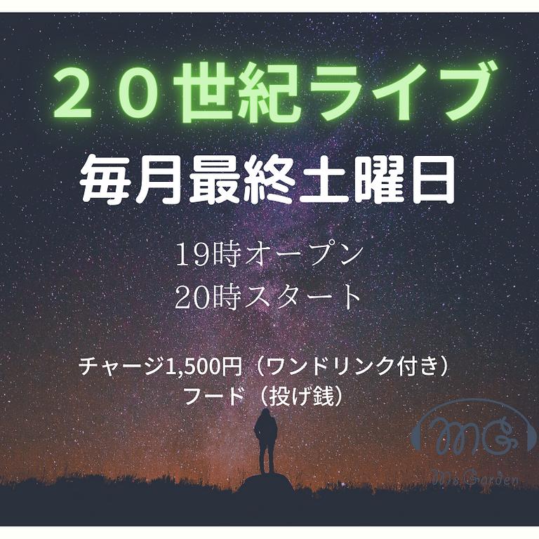 20世紀ライブ