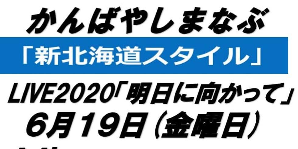 LIVE2020「明日に向かって」