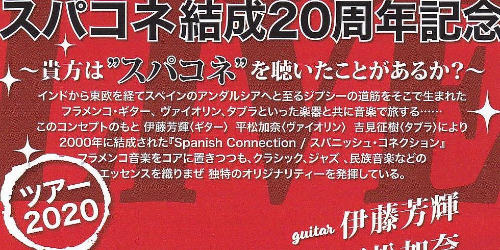 スパコネ結成20周年記念ライブ