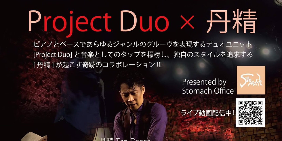 Project Duo + 丹精