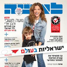 Israeli Women around the World