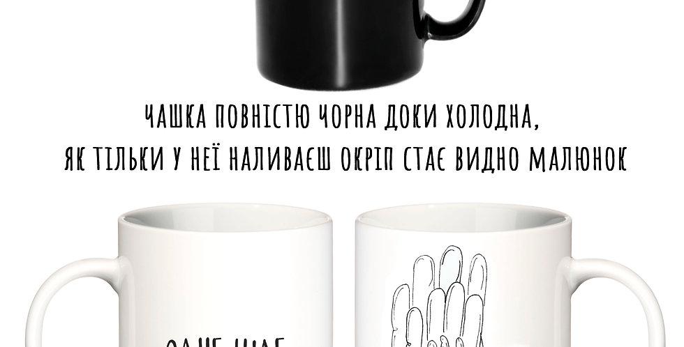 Magic cup одне ціле