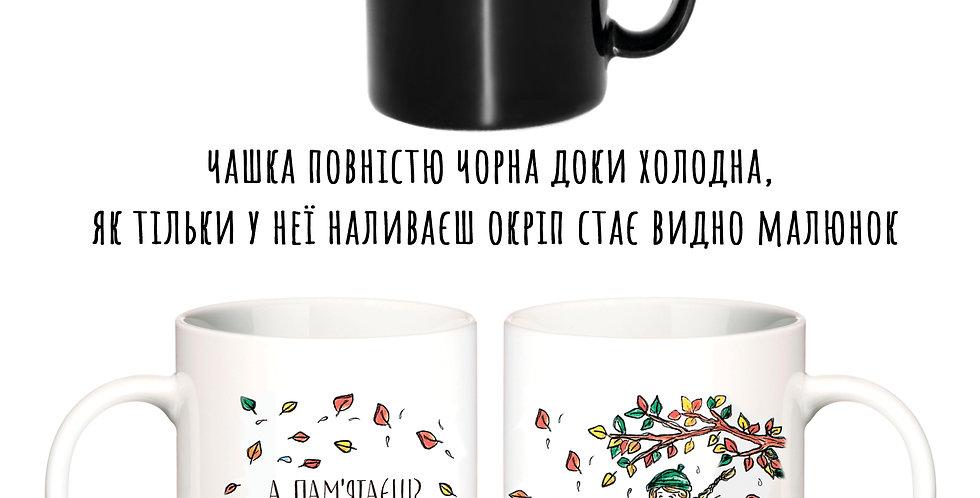 Magic cup погода