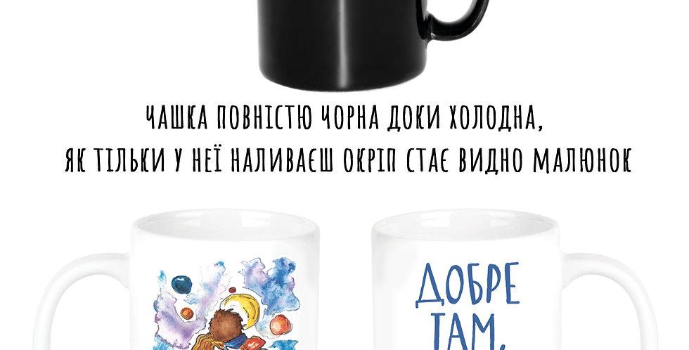 Magic cup Разом
