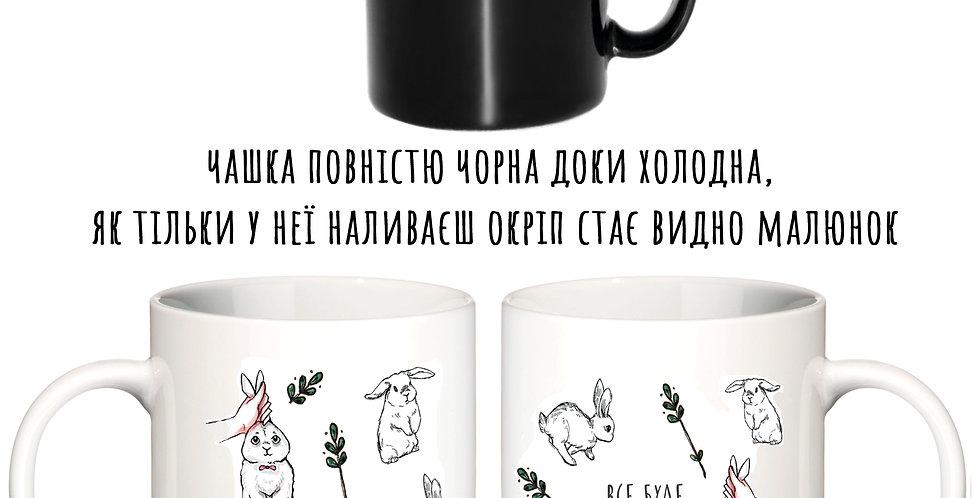 Magic cup зайка