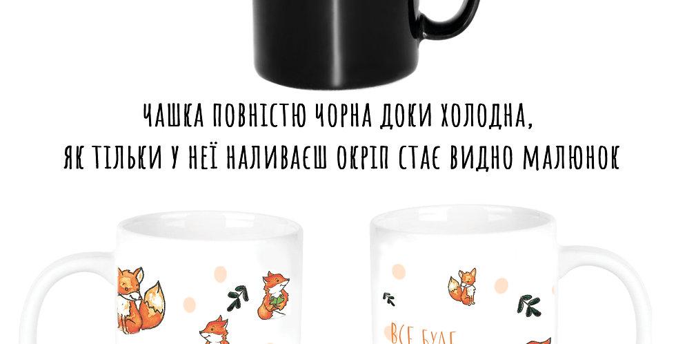 Magic cup Фр-Фр-Фр