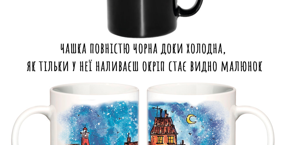Magic cup маяк 2