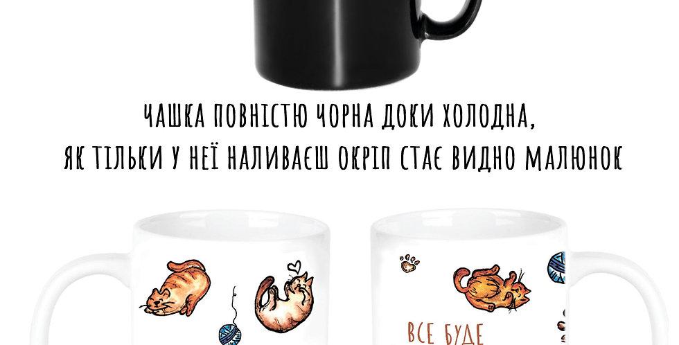 Magic cup Мр-мр-мр