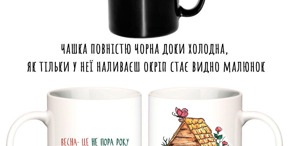 Magic cup моя Весна- це стан душі