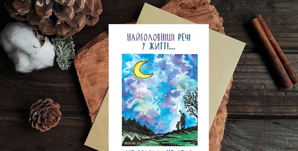 листівки 1.21
