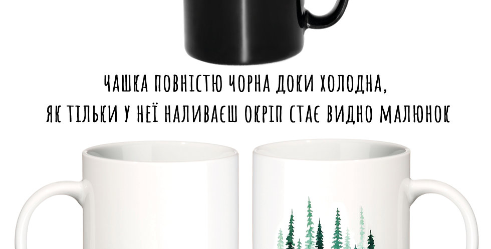 Magic cup Ліс