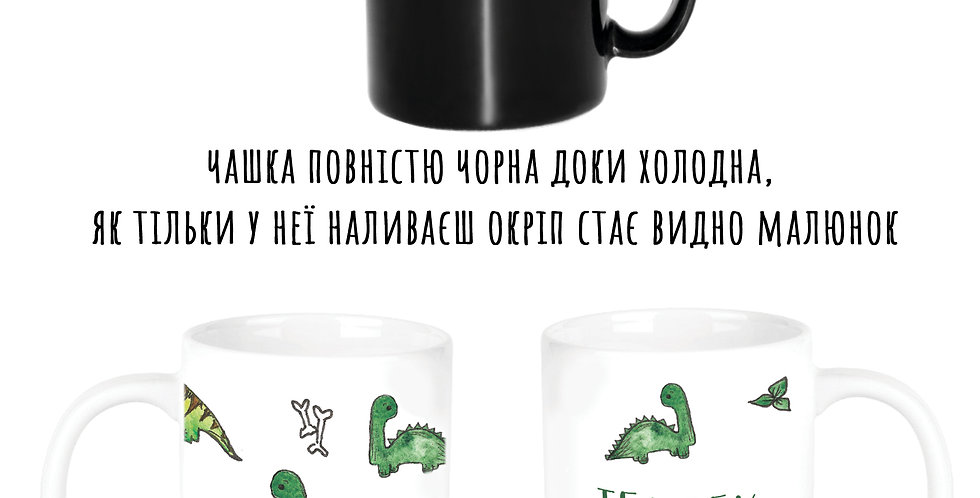 Magic cup Діно