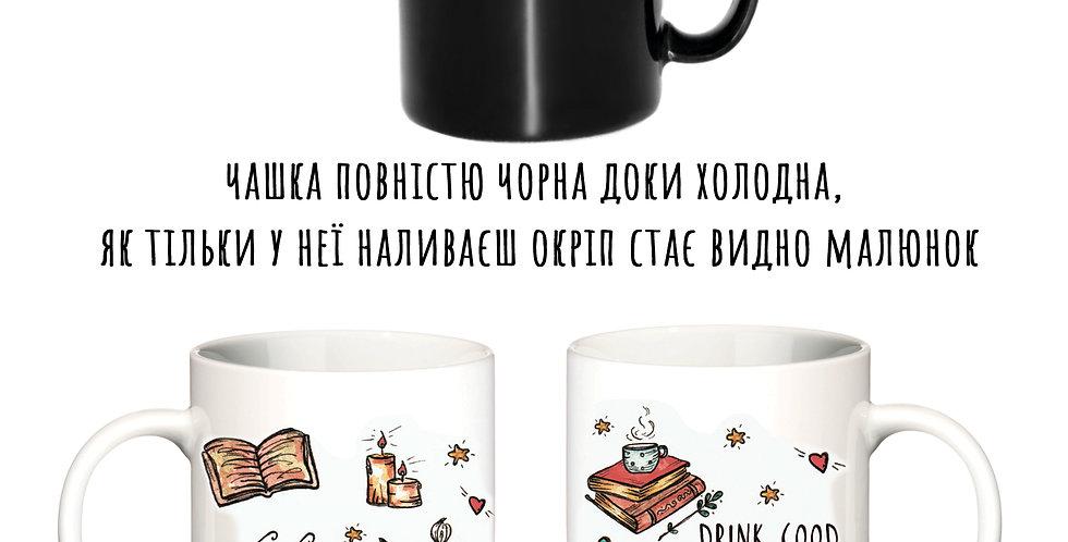 Magic cup Гарні книги