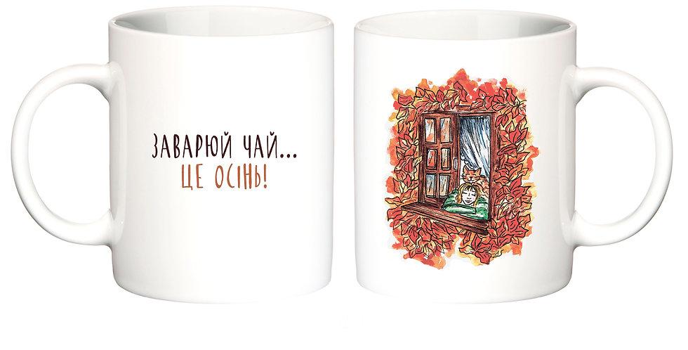 """Чашка """"Це осінь"""""""