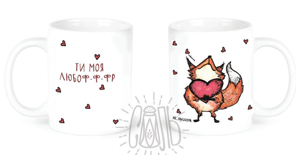"Чашка ""Любофффр"""