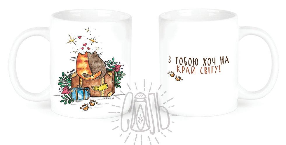 """Чашка """"На край світу"""""""
