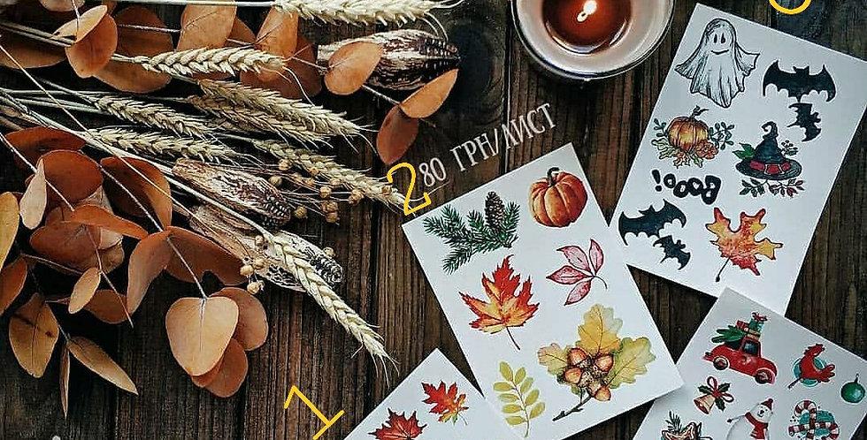 """тимчасові тату """"осінь"""" та новий рік"""