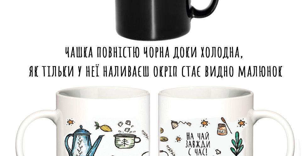 Magic cup Чай