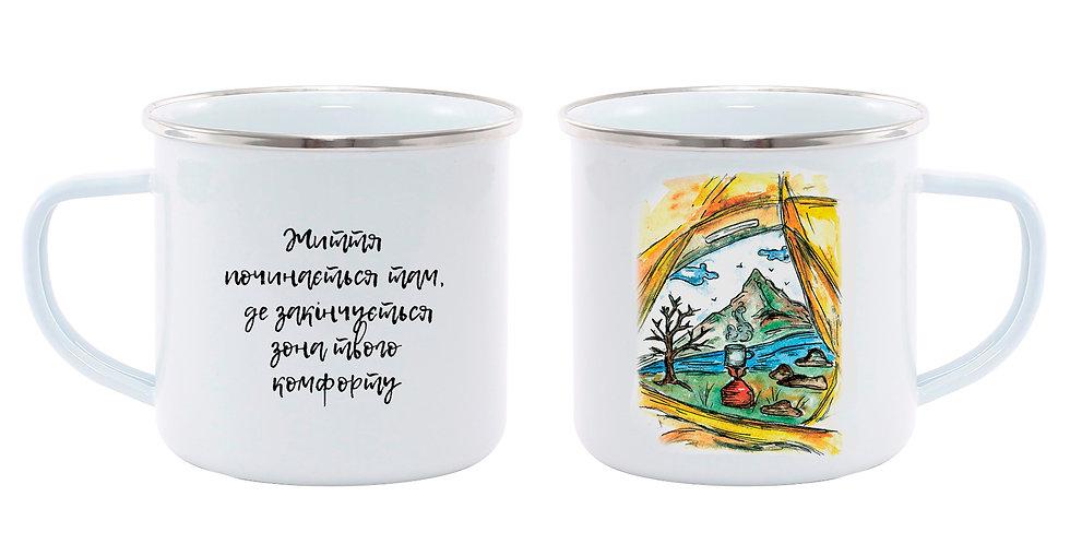 "Кружка ""Зона комфорту"""