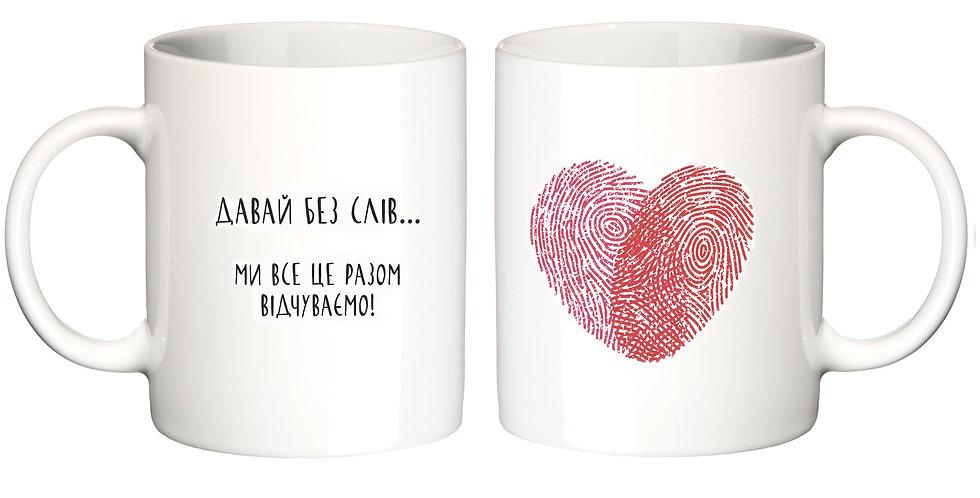 """Чашка """"Без слів"""""""