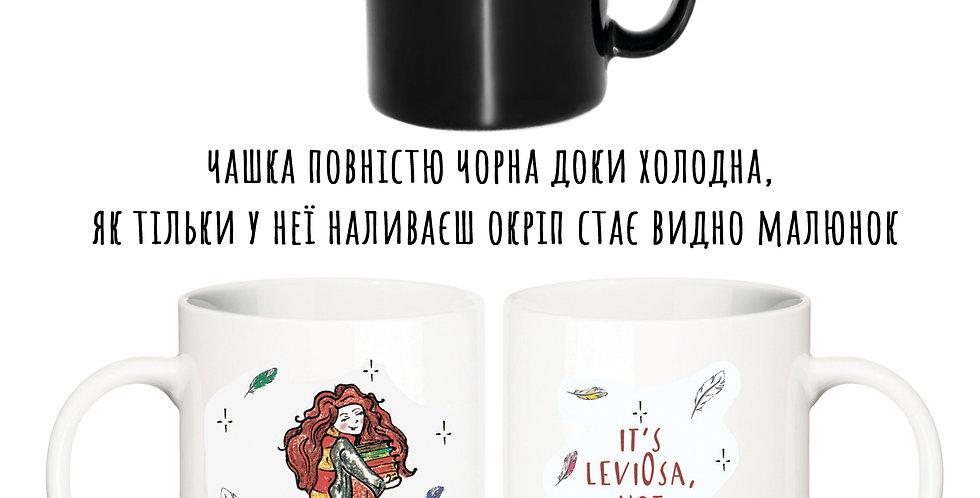Magic cup Герміона