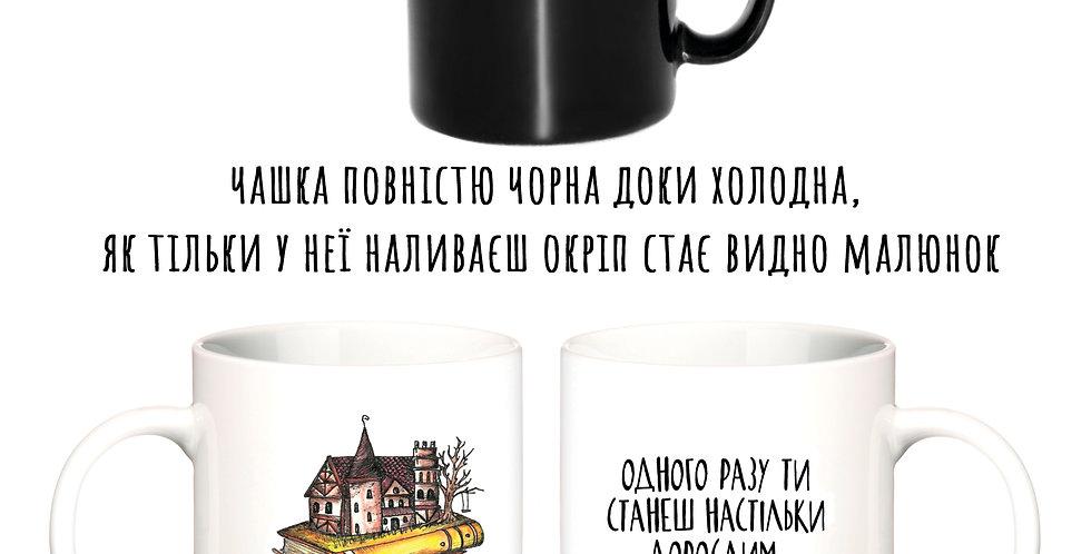 Magic cup дорослий
