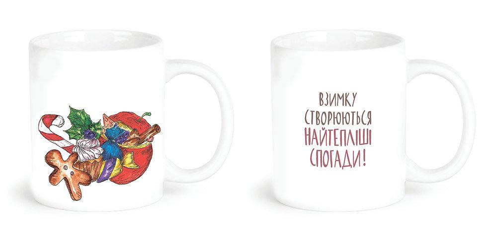 """Чашка """"Зимові спогади"""""""