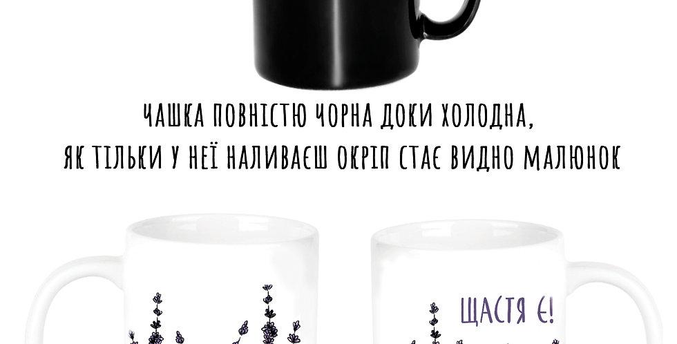 Magic cup щастя є