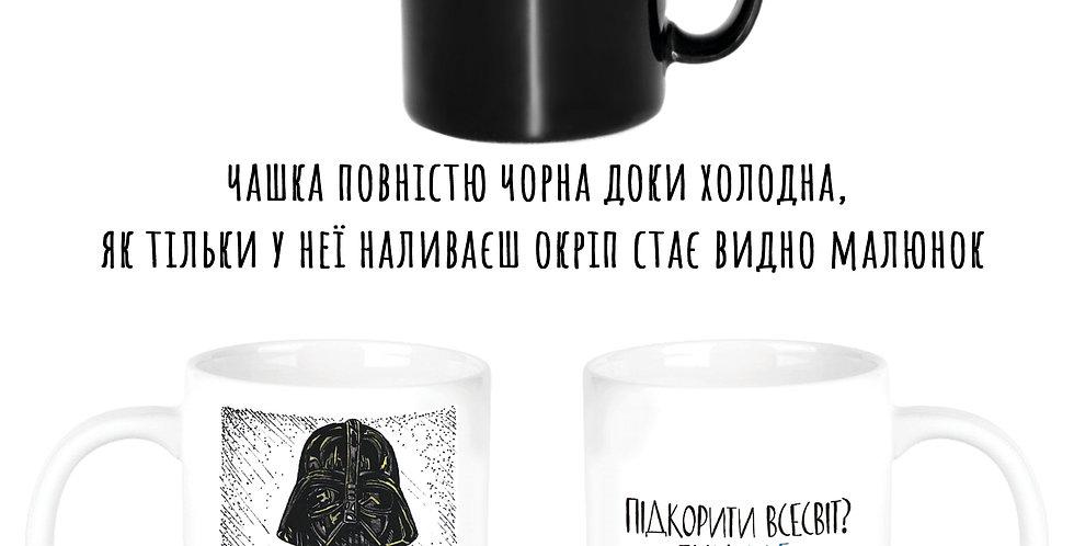 Magic cup Дарт