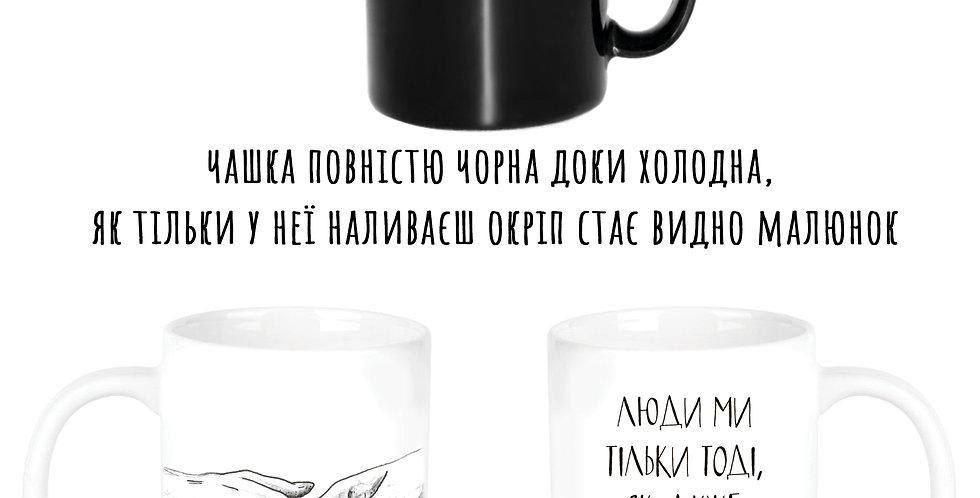 Magic cup Люди