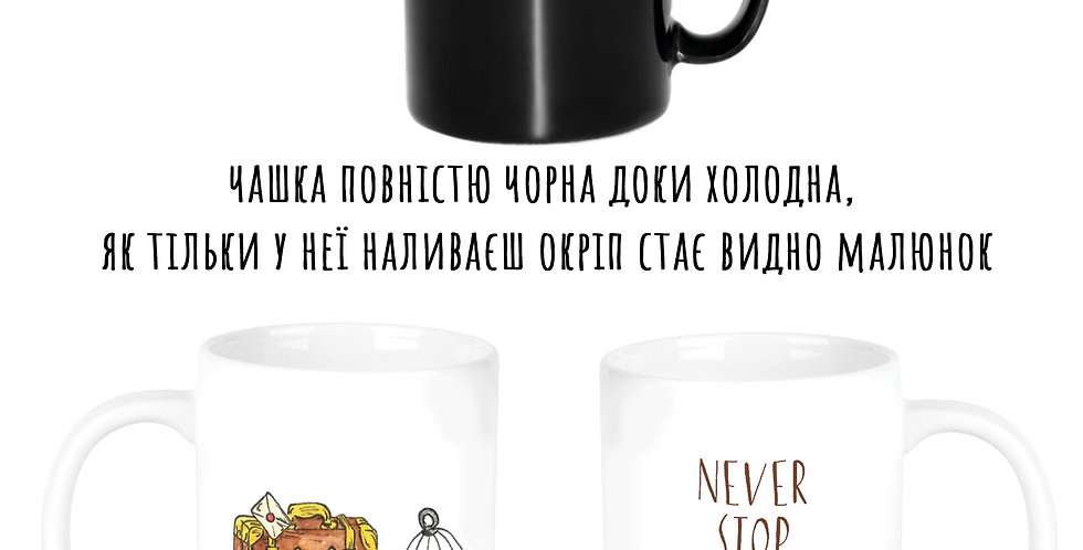 Magic cup Never stop dreaming
