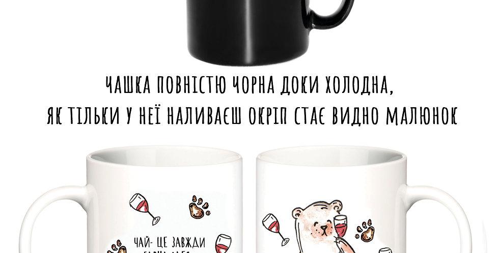 Magic cup Вінішко