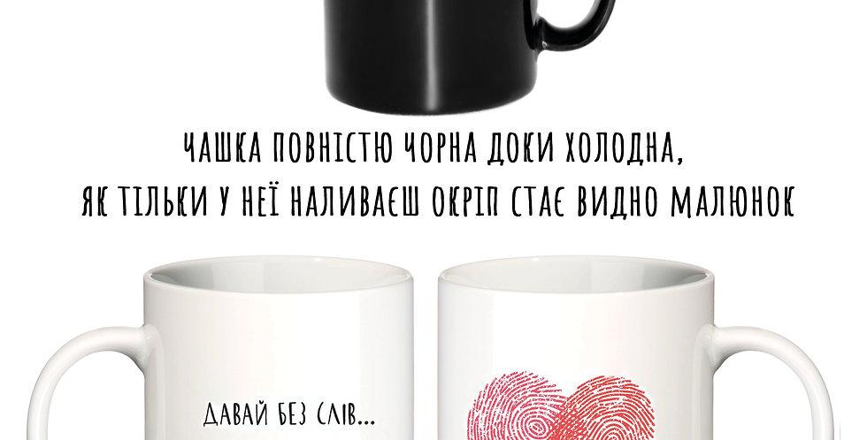 Magic cup серце