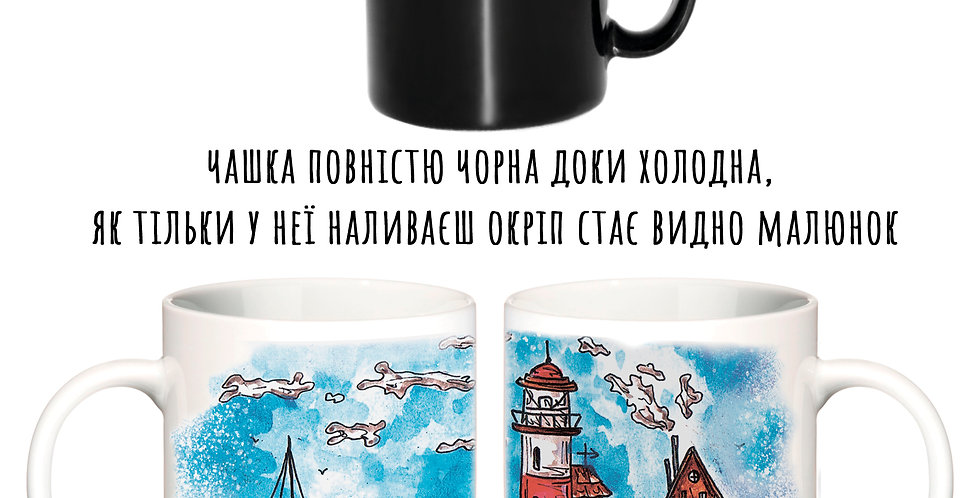 Magic cup маяк 1