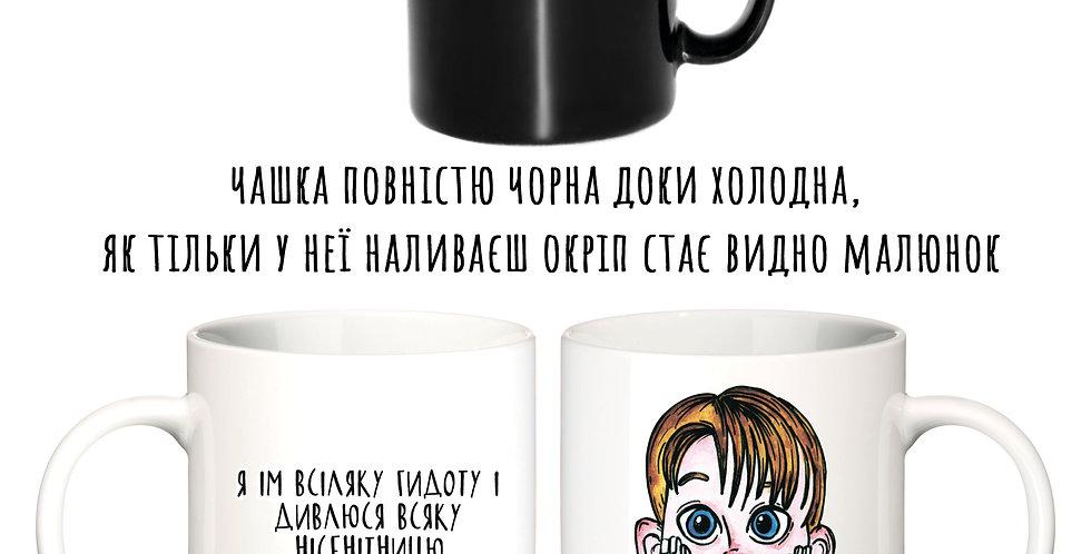 Magic cup один вдома