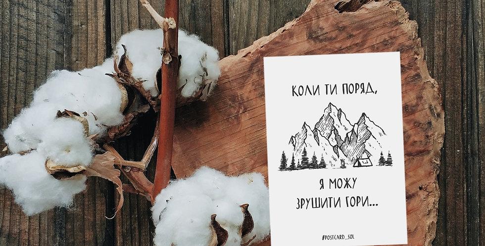 міні-листівка 015