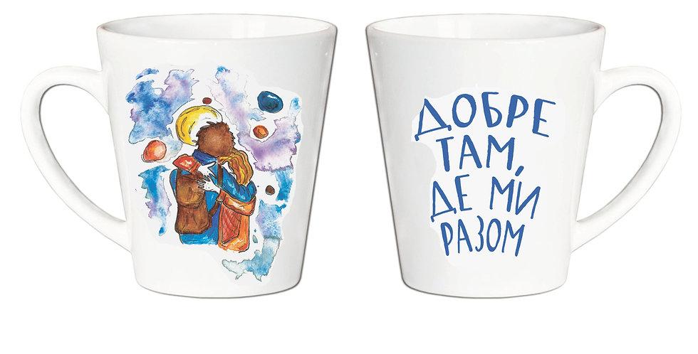 """Чашка Латте """"Вместе"""""""