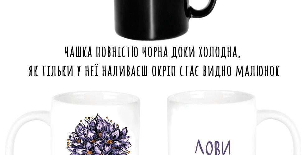 Magic cup Лови тепло