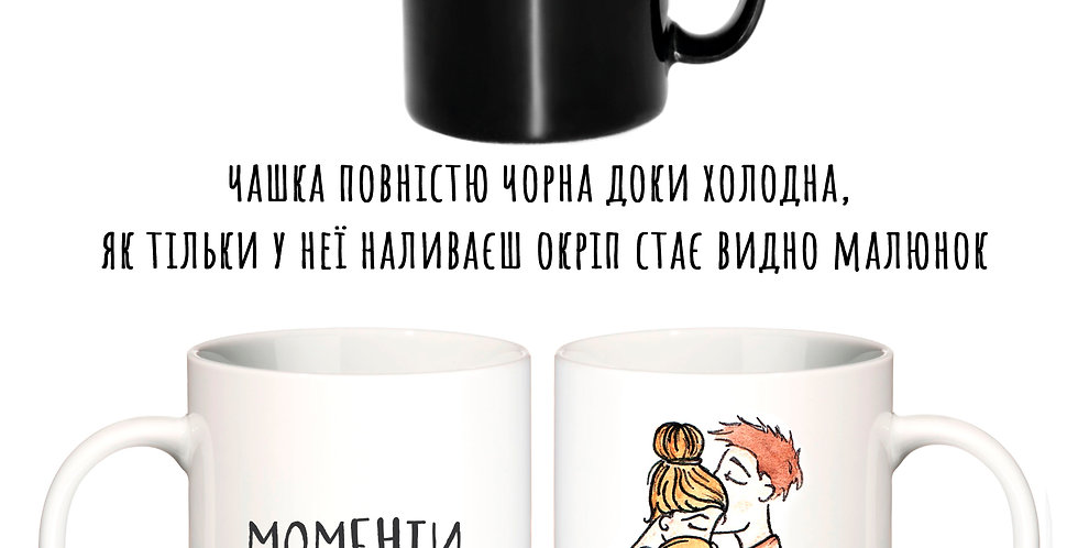 Magic cup моменти любові